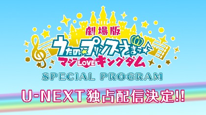 『うたの☆プリンスさまっ♪』特別番組をU-NEXTが独占配信!劇場版も復活配信!!特番では声優陣17人が出演