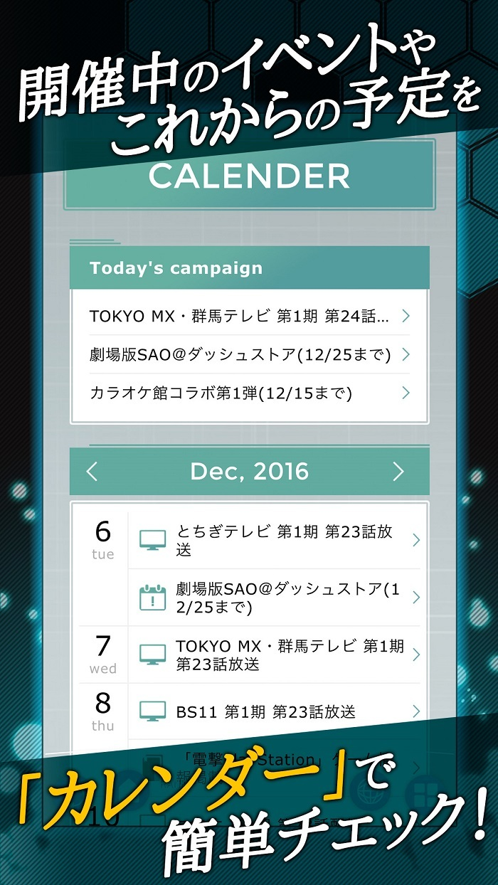 (C)2016 川原 礫/KADOKAWA アスキー・メディアワークス刊/SAO MOVIE Project