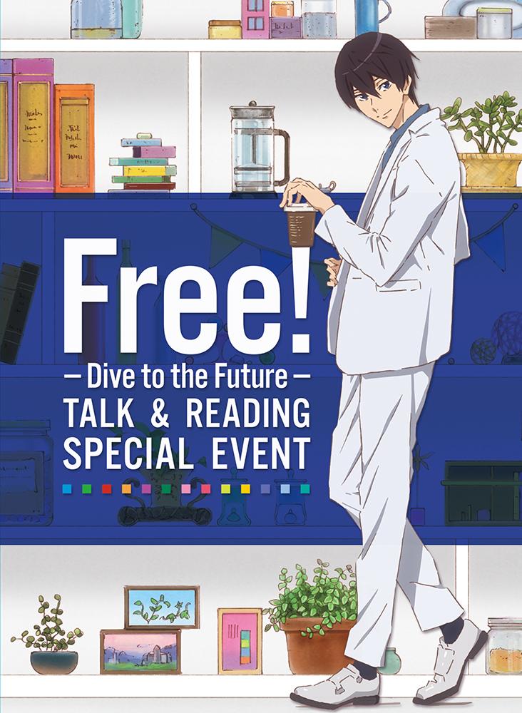 「Free!-Dive to the Future-」トーク&リーディング スペシャルイベントBlu-ray&DVDジャケット (C)おおじこうじ・京都アニメーション/岩鳶町後援会2019