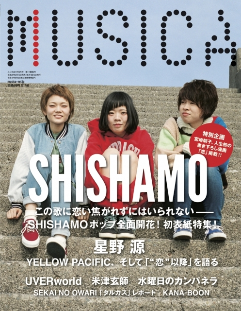 『MUSICA』3月号