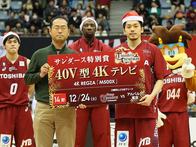 23日には「サンダースクリスマス 大抽選会」を開催