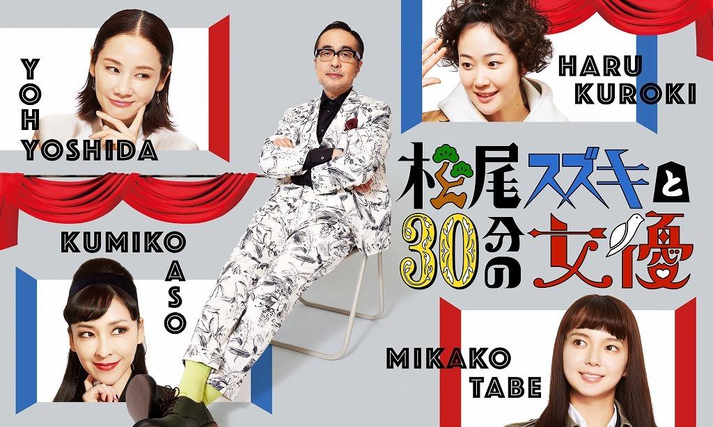 『松尾スズキと30分の女優』