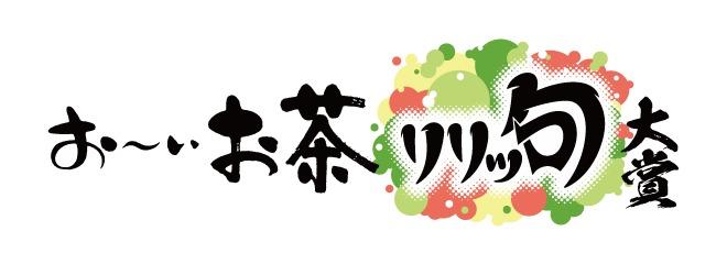 お~いお茶 新俳句大賞 ×『ヒプノシスマイク-Division Rap Battle-』Rhyme Anima 「お~いお茶 リリッ句大賞」ロゴ