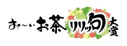 お~いお茶×『ヒプノシスマイク』がコラボした「リリッ句大賞」開催