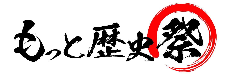 『もっと歴史祭』ロゴ