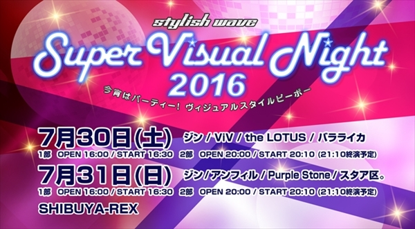 "stylish wave""Super Visual Night 2016"""