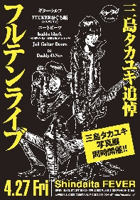 カメラマン・三島タカユキさんの追悼イベントにギターウルフ、the NEATBEATSら