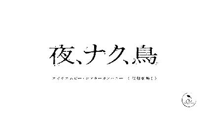 エイチエムピー・シアターカンパニー、〈仮想劇場Ⅰ〉『夜、ナク、鳥』をオンライン配信にて上演 ライブビューイングも開催