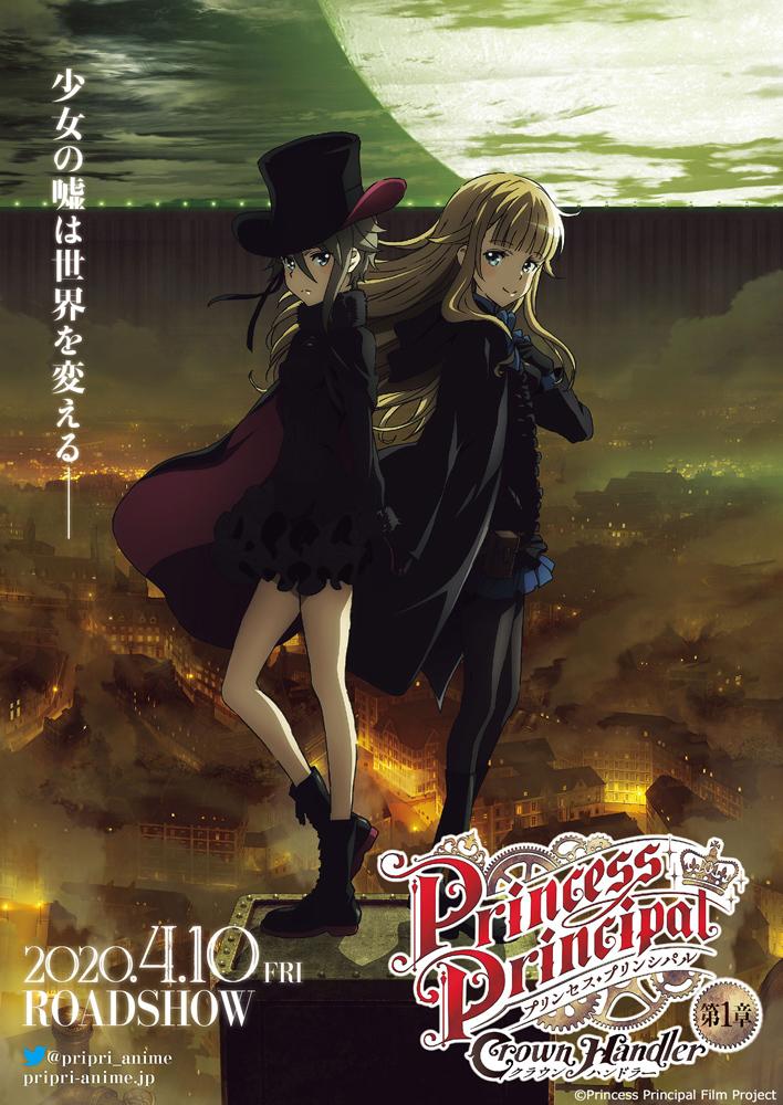 『プリンセス・プリンシパル Crown Handler』第1章キービジュアル (C)Princess Principal Film Project