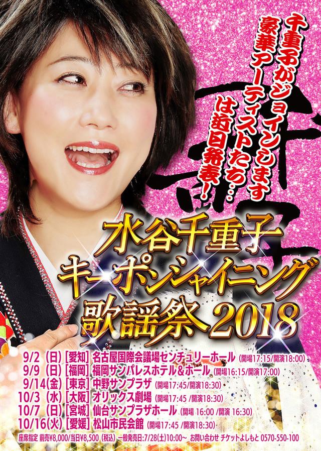 水谷千重子「キーポンシャイニング歌謡祭2018」ポスタービジュアル