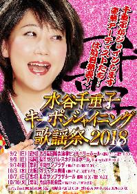 """水谷千重子、今年もキーポンシャイニング!""""親友""""友近の故郷・愛媛公演も"""