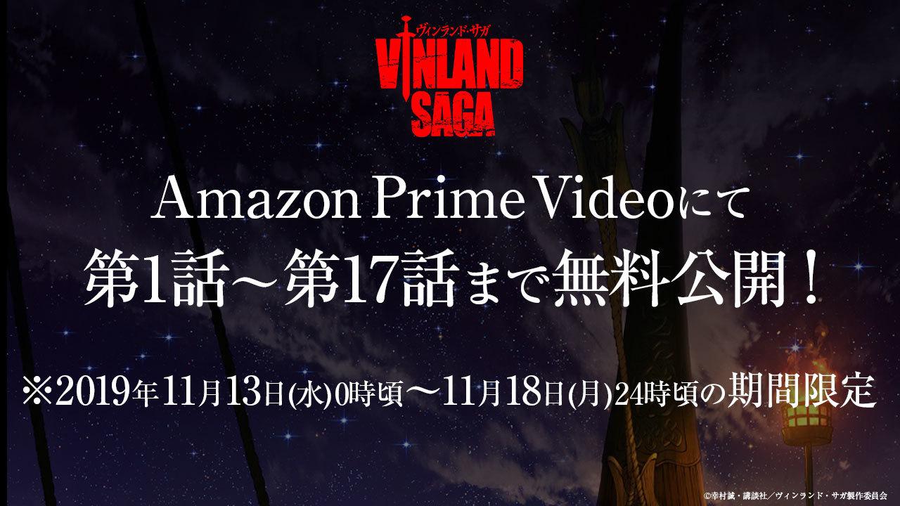 (C)幸村誠・講談社/ヴィンランド・サガ製作委員会