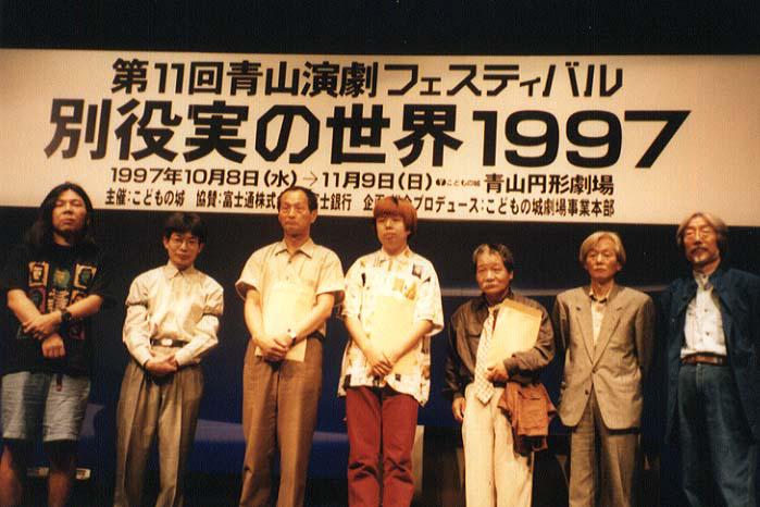 (左から)宮沢章夫、平田オリザ、別役実、ケラリーノ・サンドロヴィッチ、常田富士男、古林逸朗、小室等(1997年、青山円形劇場)