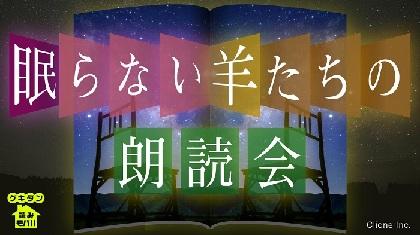 前田隆太朗、大薮丘がジョバンニとカンパネルラを演じる ゲキダン読みモバ!『眠らない⽺たちの朗読会』第4回の配信が決定