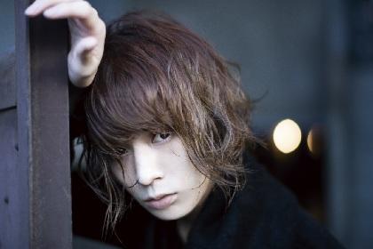 人気俳優・大平峻也、天月-あまつき-提供曲での音楽デビューが決定 アーティストビジュアル公開&大平らコメントも