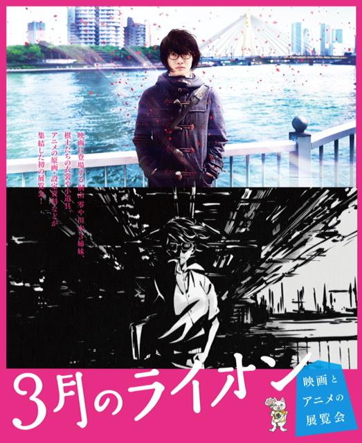 3月のライオン 映画とアニメの展覧会 ポスター