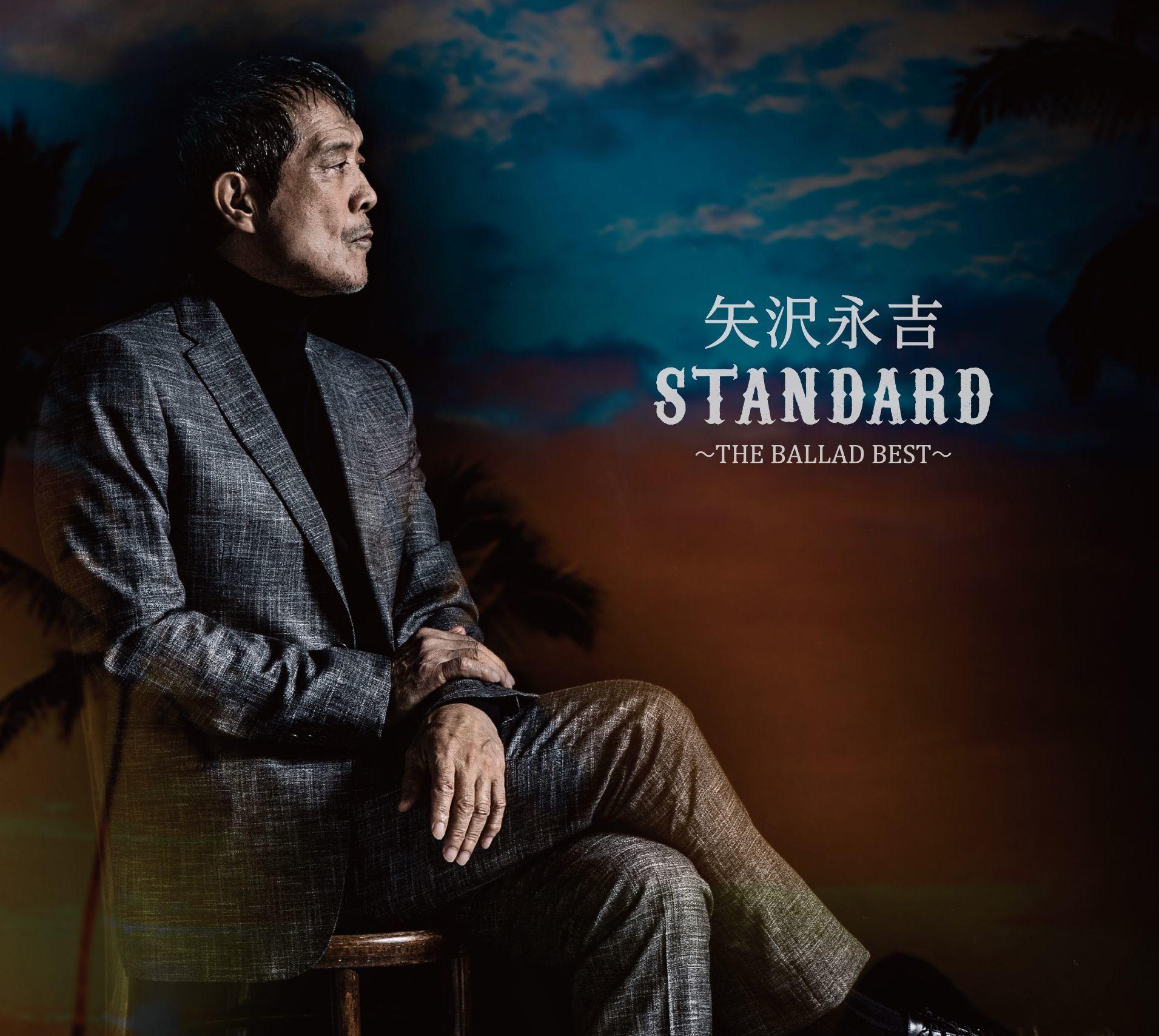 バラードベストアルバム『STANDARD 〜THE BALLAD BEST〜』