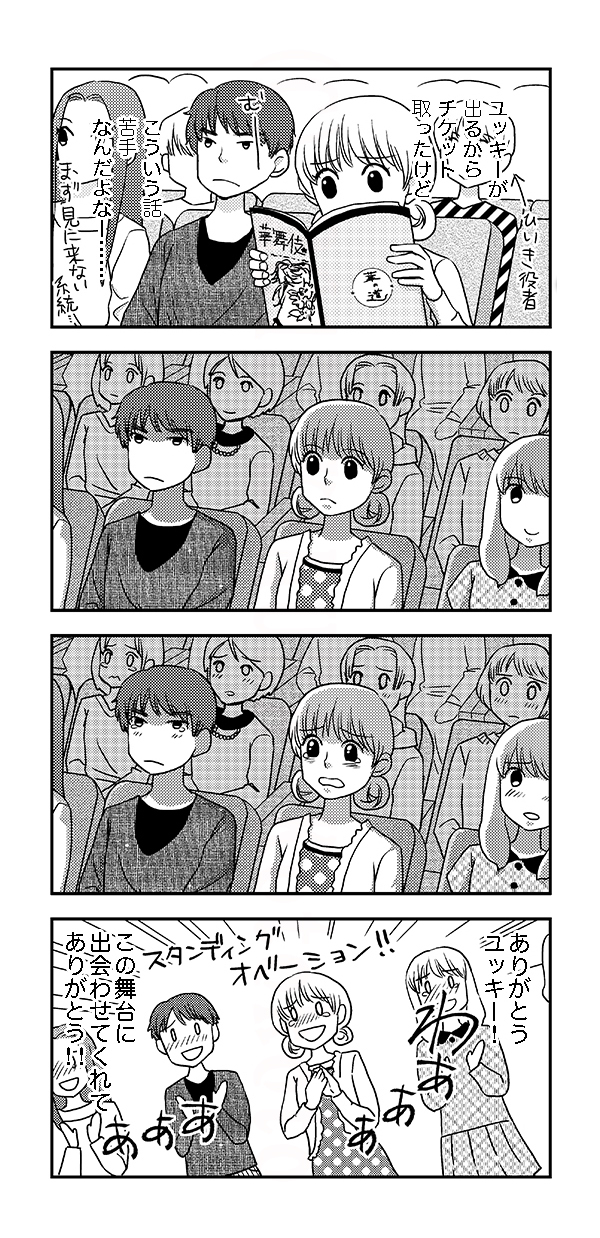 (C)木村琴々/イラスト連載『カンゲキさん』