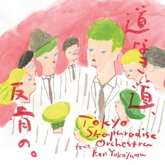 東京スカパラダイスオーケストラ feat. Ken Yokoyama「道なき道、反骨の。」CD+DVD