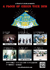 『A FLOOD OF CIRCUS 大巡業 2018』にLAMP IN TERREN、SAKANAMON、SIX LOUNGEらが出演