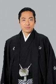 市川中車が第四回『歌舞伎家話』に登場 ゲストに坂東巳之助、中村米吉、中村児太郎を迎えてオンラインでトーク