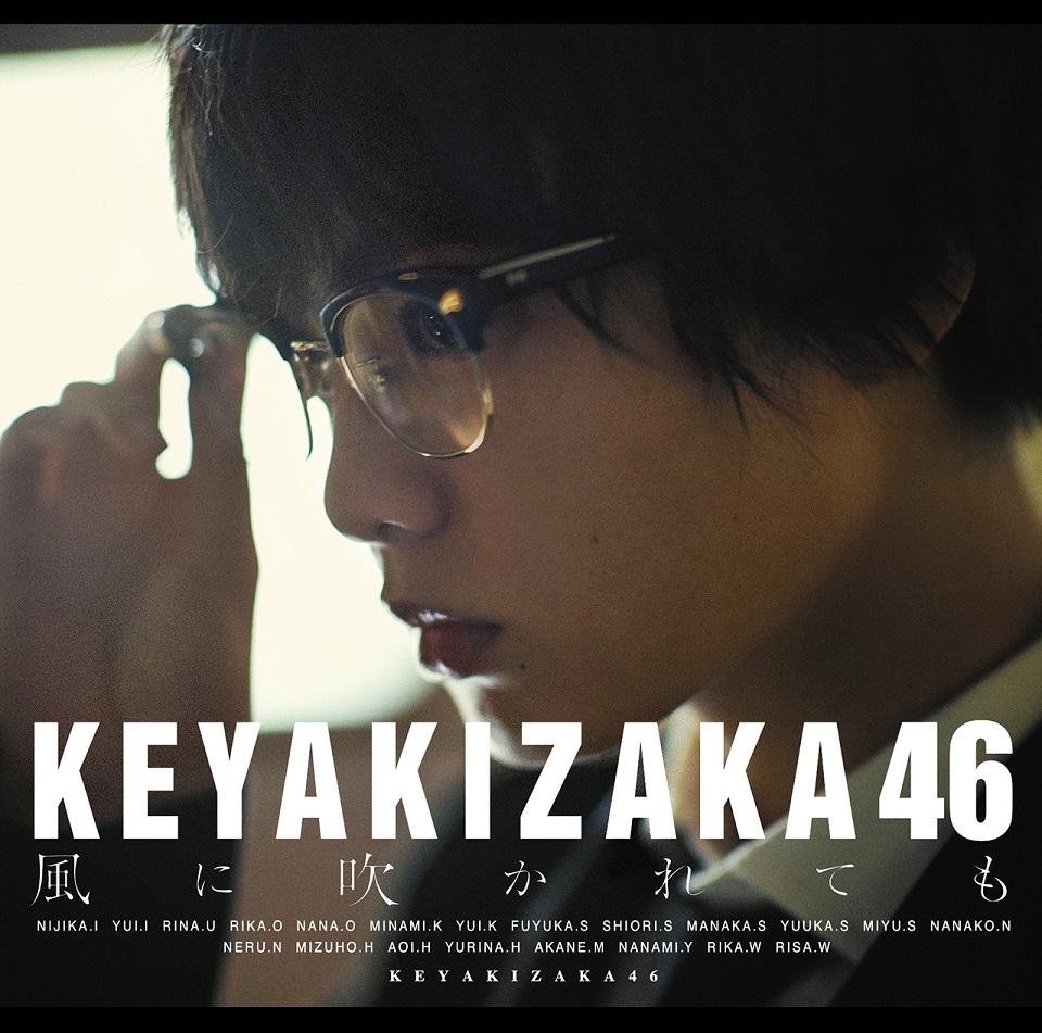 欅坂46「風に吹かれても」初回盤A