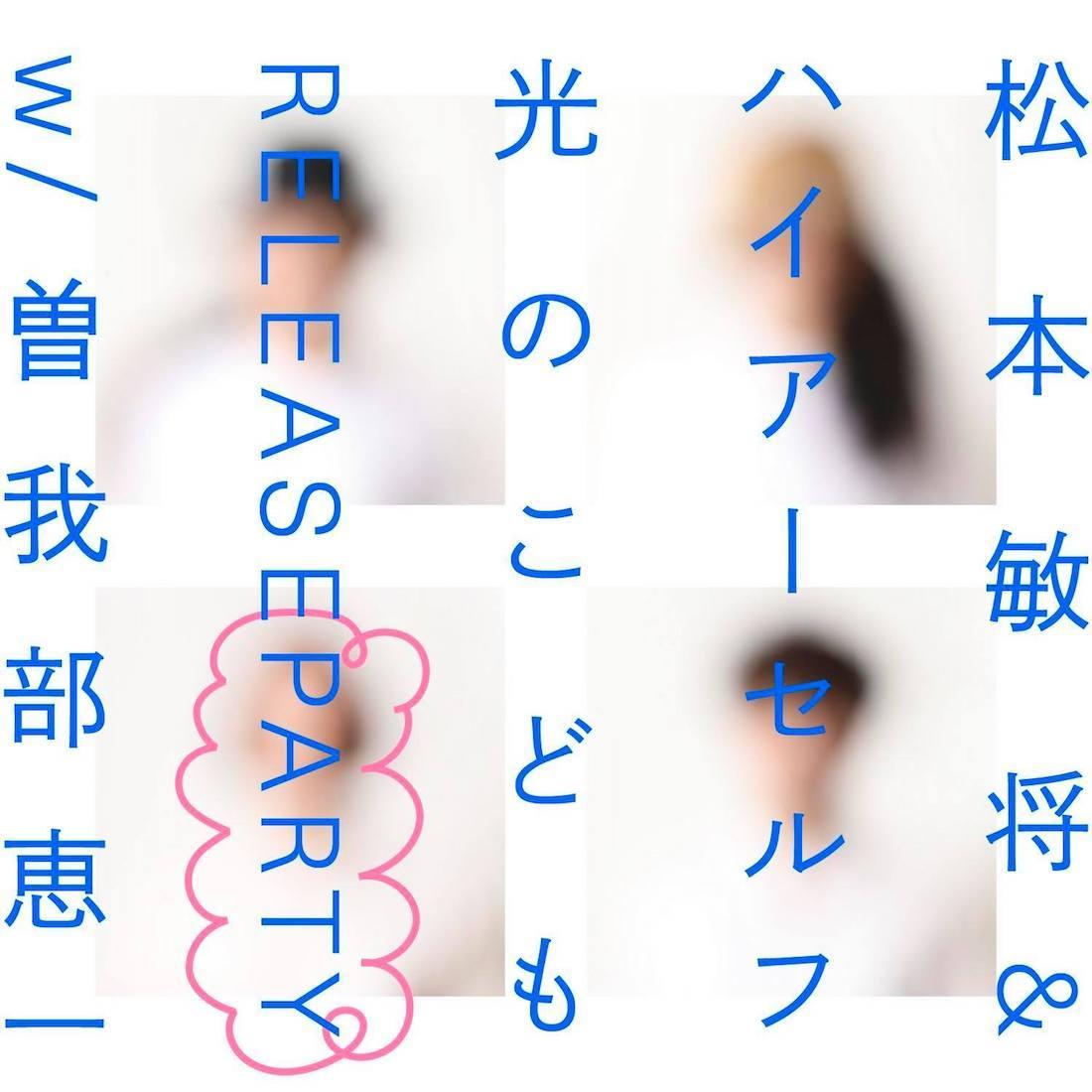 松本敏将&ハイアーセルフ 1st album『光のこども』release party