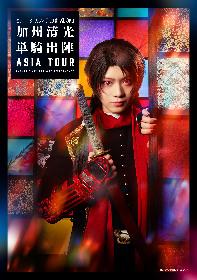 「ミュージカル『刀剣乱舞』加州清光 単騎出陣 アジアツアー」のメインビジュアルが公開 日本凱旋公演スケジュールも決定