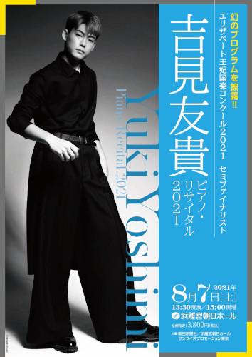 吉見友貴ピアノ・リサイタル2021