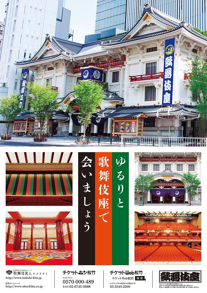 「ゆるりと 歌舞伎座で 会いましょう」