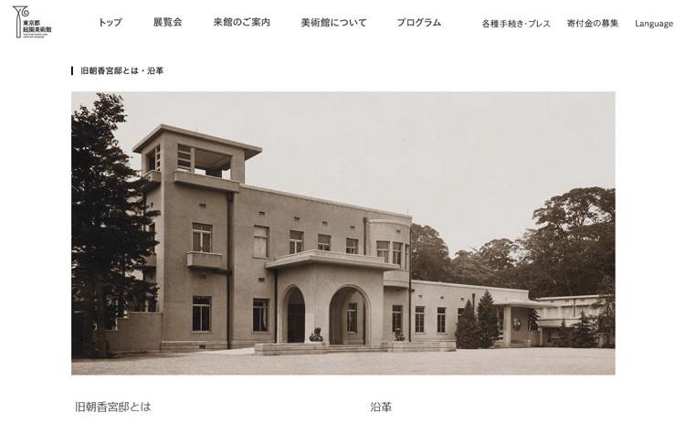 東京都庭園美術館 旧朝香宮邸とは・沿革(公式ホームページより)