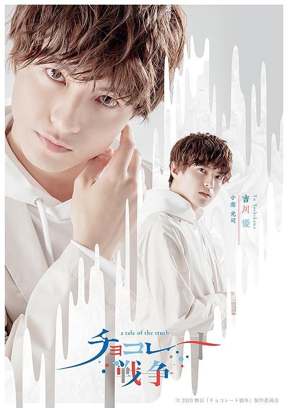吉川 優(演:小南光司) (C)2020 舞台「チョコレート戦争」製作委員会