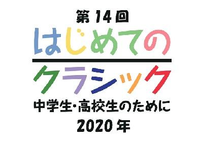 9歳のバイオリニスト吉村妃鞠が出演 『はじめてのクラシック~中学生・高校生のために~』の開催が決定