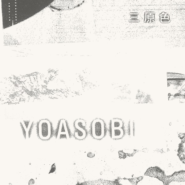 YOASOBI「三原色」