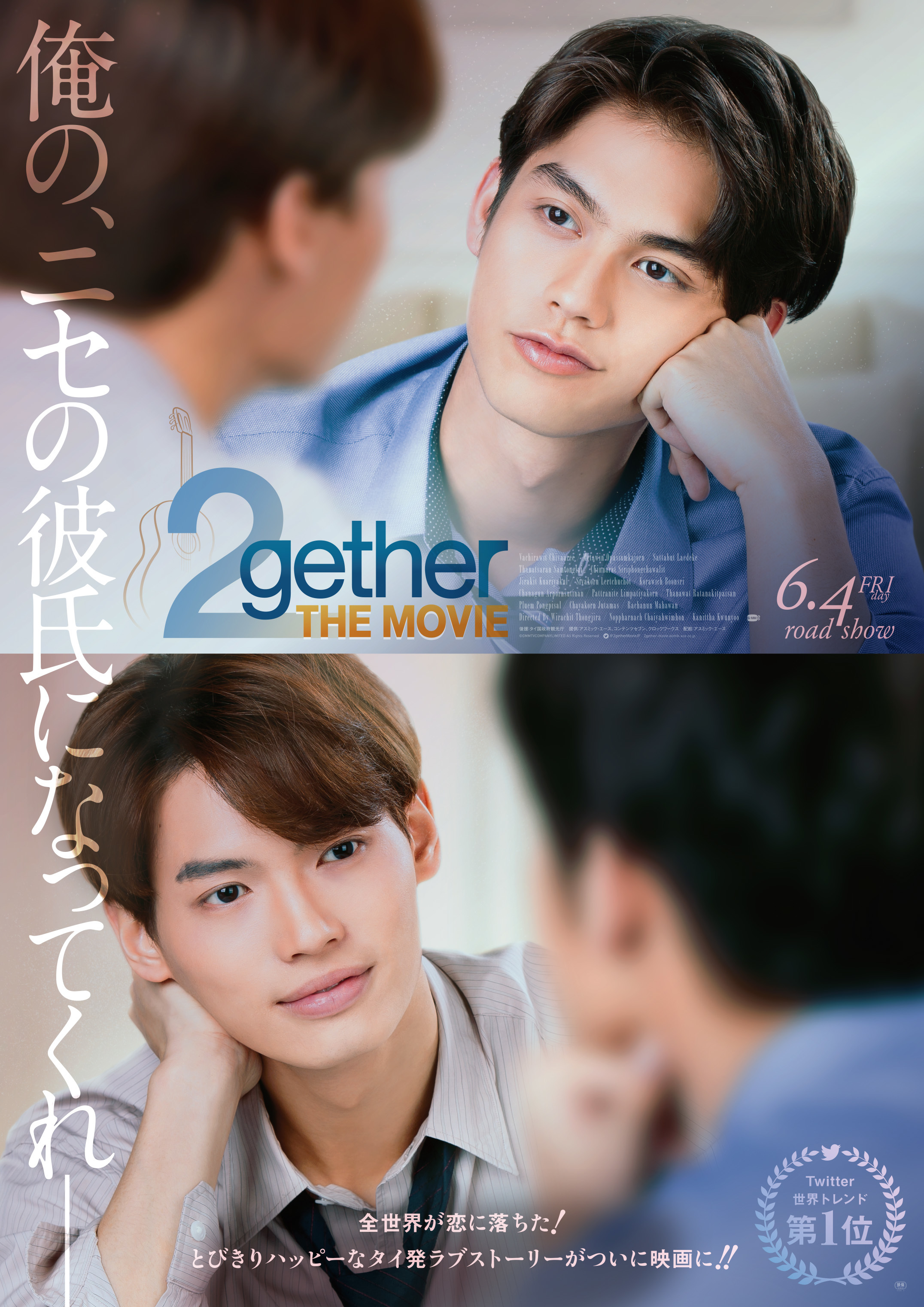 『2gether THE MOVIE』 (C)GMMTV