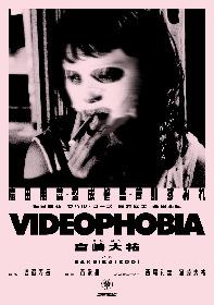 小泉今日子、オリヴィエ・アサイヤス監督らが賛辞を贈る モノクローム・サイバー・スリラー『VIDEOPHOBIA』の劇場公開が決定