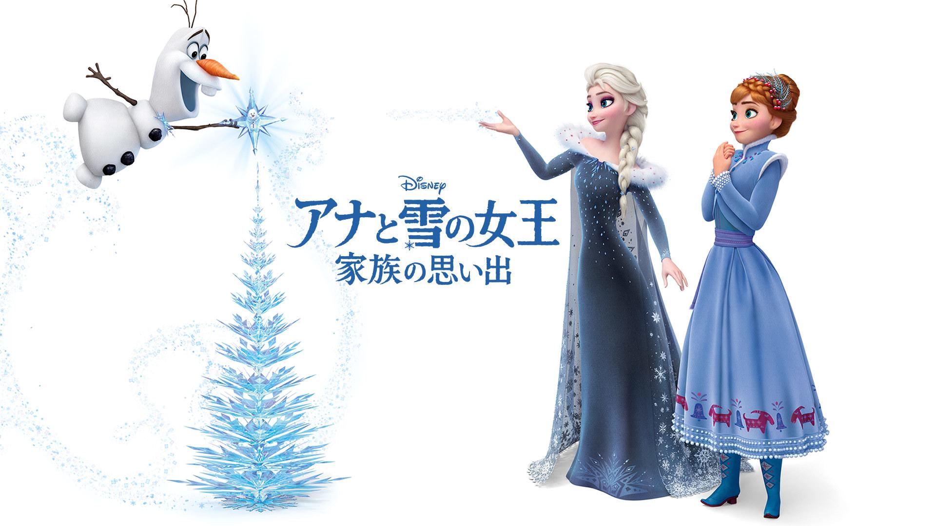 「アナと雪の女王/家族の思い出」(C)2019 Disney