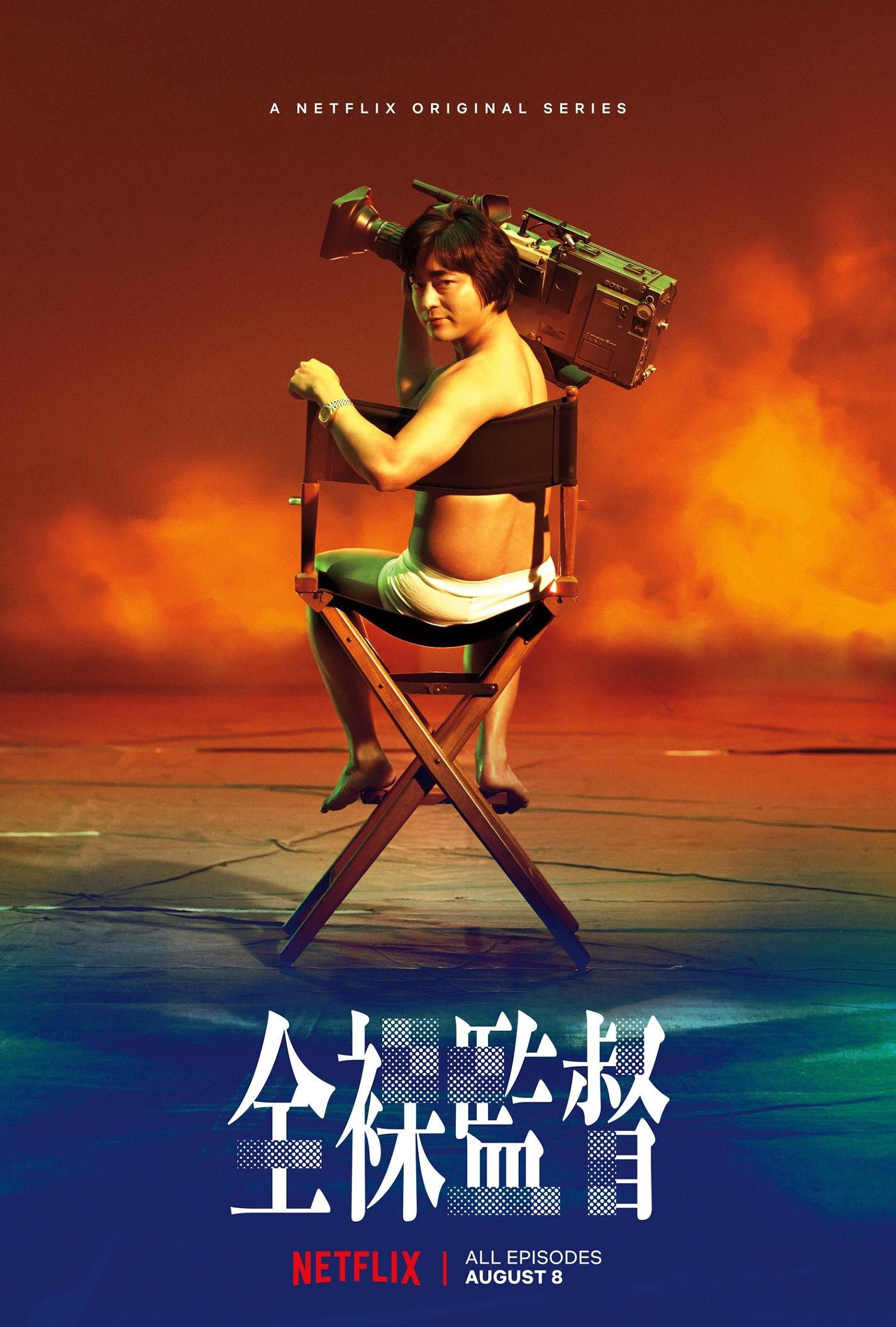Netflixオリジナルシリーズ『全裸監督』 『全裸監督』は2019年8月8日(木)、Netflixにて全世界独占配信。