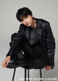 吉沢亮、初主演のNHK大河ドラマ『青天を衝け』や初ミュージカル『プロデューサーズ』への想いを『アエラスタイルマガジン』で語る