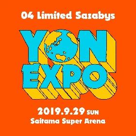 04 Limited Sazabys さいたまスーパーアリーナ単独公演『YON EXPO』9月開催決定