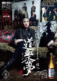 BUCK-TICKのドラマー ヤガミ・トール、地元・群馬の酒造と日本酒をプロデュース