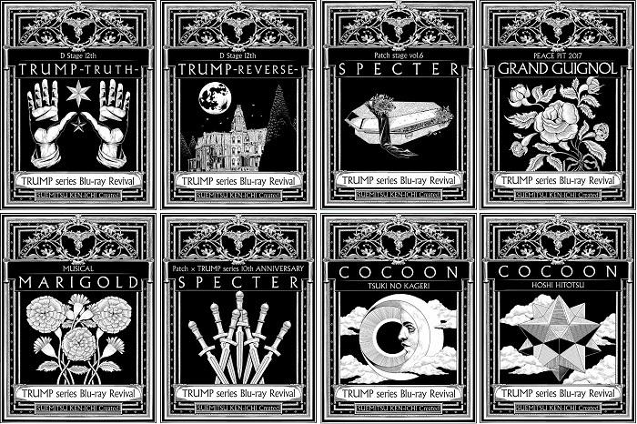 TRUMP series Blu-ray Revival各作品パッケージは、『マリーゴールド』でアートワークを手掛けたグラフィックデザイナーTRMNによる描きおろしイラスト