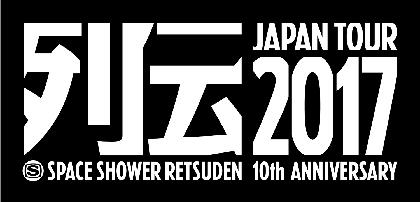 『スペースシャワー列伝 JAPAN TOUR 2017』の出演者は 爆弾ジョニー、テレン、ネバヤン、yonige