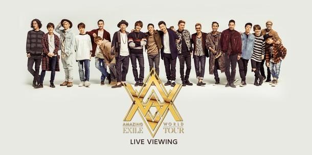 """「EXILE LIVE TOUR 2015 """"AMAZING WORLD"""" ライブビューイング 」メインビジュアル"""