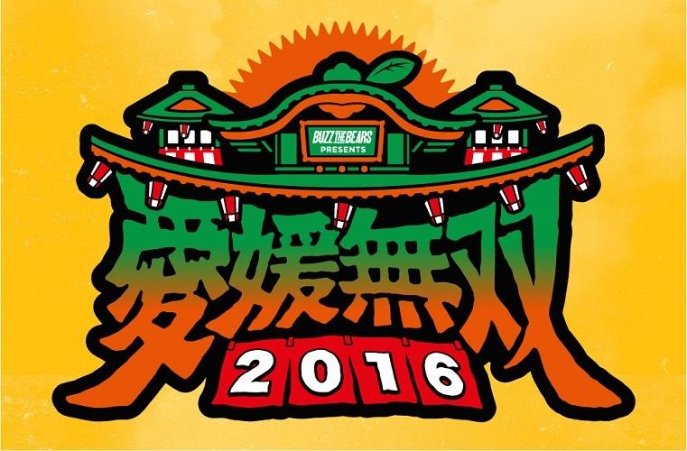『愛媛無双2016』