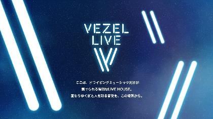 向井太一、the engyらがドライビングミュージックを奏でる 音楽番組『VEZEL LIVE』を公開