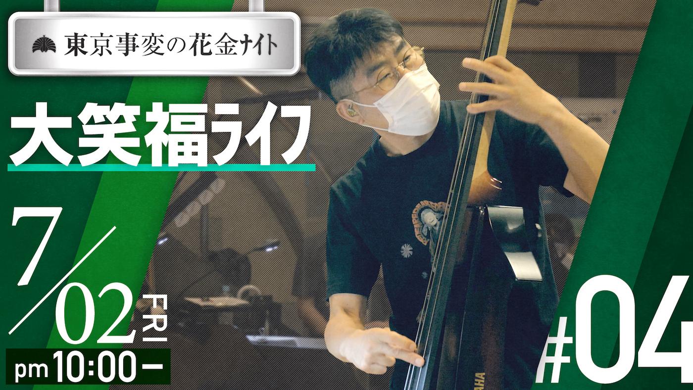 『東京事変の花金ナイト 大笑福ライフ』
