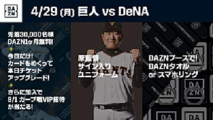 東京ドームで『DAZN DAY』! 先着3万人にDAZN無料視聴カードをプレゼント