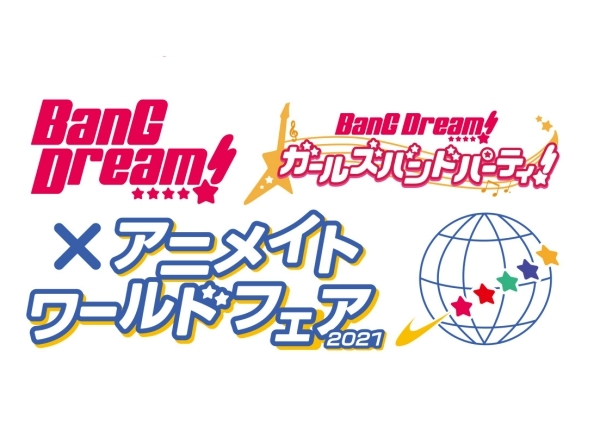 『BanG Dream!×アニメイトワールドフェア2021』開催 ロゴ (C)BanG Dream! Project (C)Craft Egg Inc. (C)bushiroad All Rights Reserved.