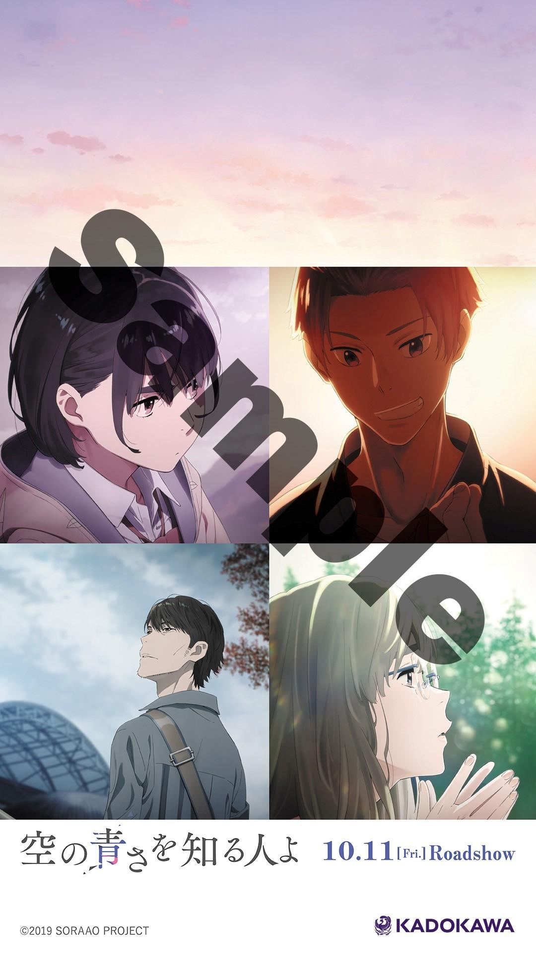 映画プレスシート (C)2019 SORAAO PROJECT